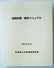 道路計画・設計マニュアル