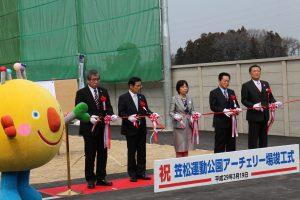 笠松運動公園アーチェリー場竣工式テープカット
