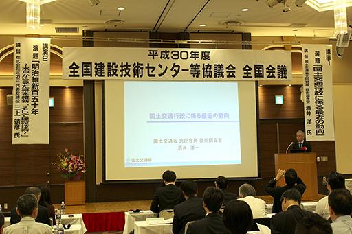 国土交通省 大臣官房 酒井技術調査官の講演