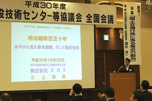 (株)ミカミ 三上代表取締役の講演